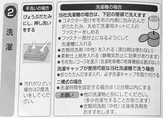 2.手洗いまたは洗濯機
