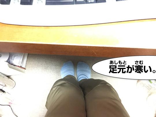 足元がとても冷たい。冷え性なので尚更。