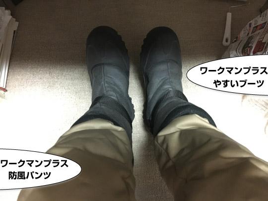 室内用のブーツや暖かいパンツをはいても寒い