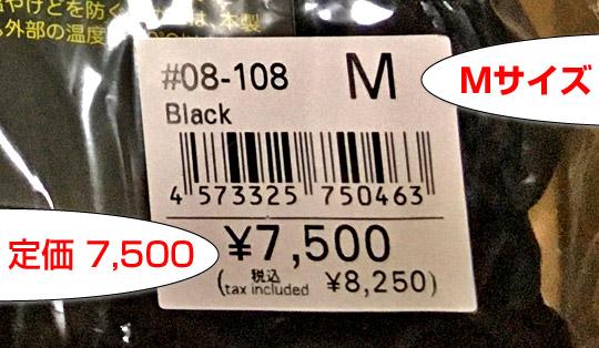MサイズのEK-108