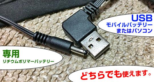 EK-209用とUSBモバイルバッテリー用