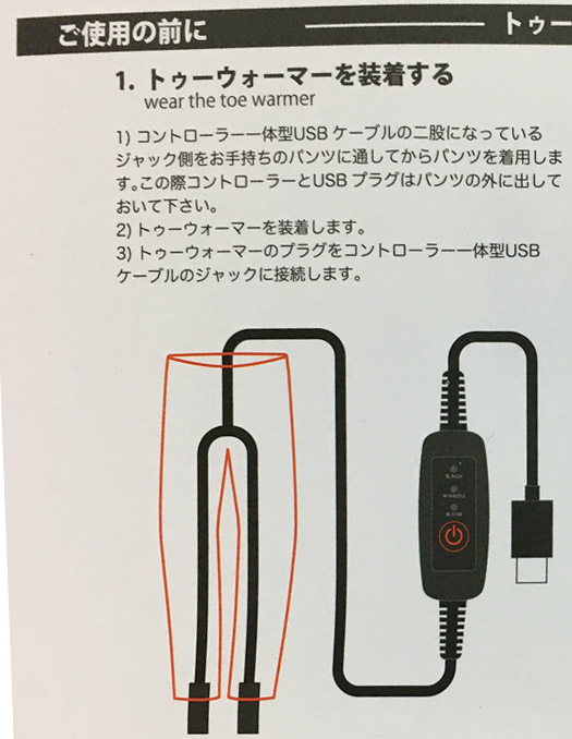 EK-303はパンツの中に配線を通せます。