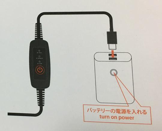 EK-303の電源はモバイルバッテリーかUSBポート