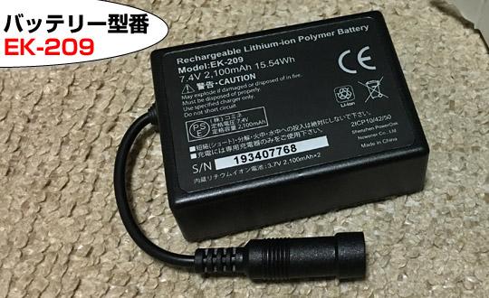 リチウムイオンバッテリーEK-209