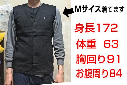 Mサイズを試着したモデルです。