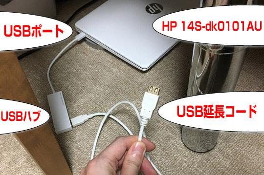 電源はパソコンのUSBから取ります。