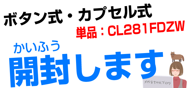 CL281FDZWを買いました。
