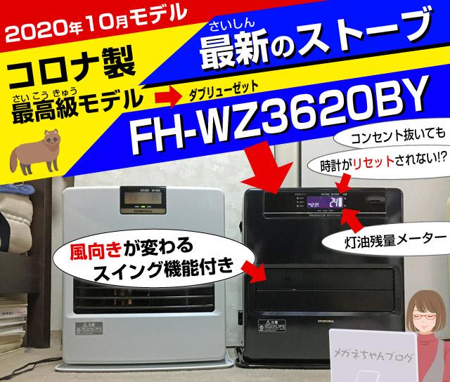 FH-WZ3620BYを買いました。暖かい石油ストーブ