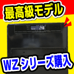 FH-WZ3620BYコロナ製石油ストーブ