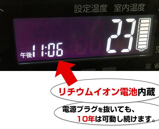 FH-WZ3620BYはリチウム電池でコンセントを抜いても時計が維持される機能。