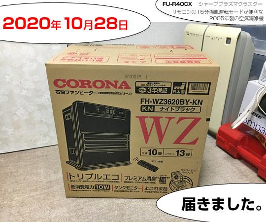 2020年10月に灯油ストーブFH-WZ3620BYを購入。