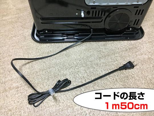FH-WZ3620BYの電源コードは1M50cm
