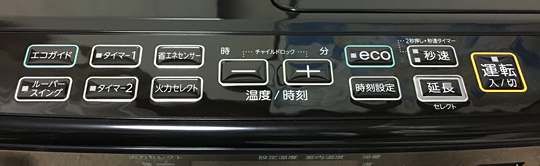 FH-WZ3620BYの操作ボタン