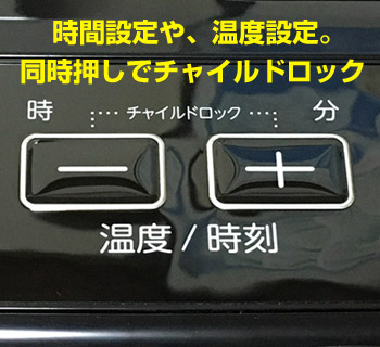 FH-WZ3620BYの温度設定・時間設定・チャイルドロックボタン