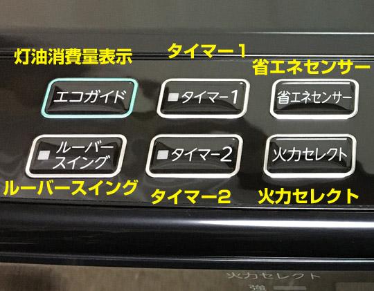 FH-WZ3620BYの左側の設定ボタン。火力セレクトやルーバースイングボタン