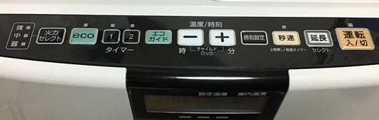 VX3615の設定ボタン