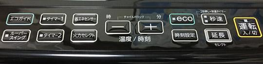 WZ3620の設定ボタン