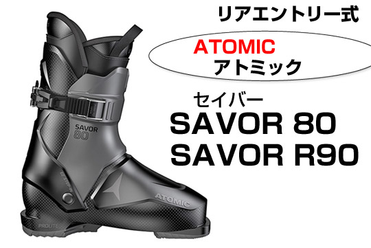 アトミックSAVOR80/SAVOR90R