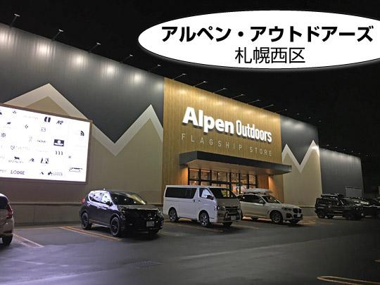 札幌西区のスポーツショップ・アルペンアウトドアーズ