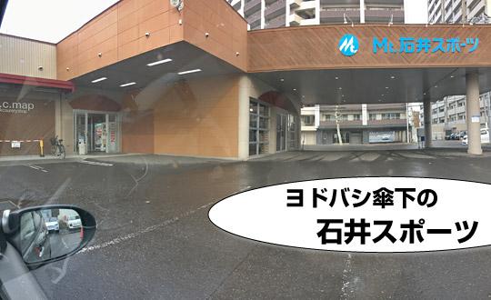 札幌店石井スポーツ