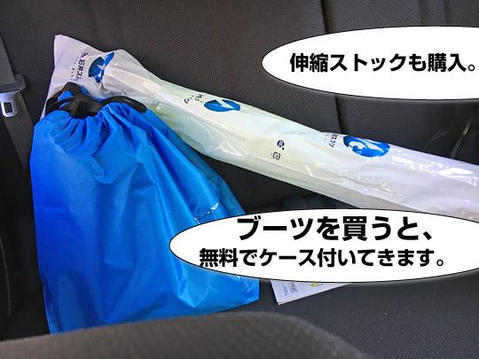 石井スポーツでブーツを買うとケースが無料で付いてきます。
