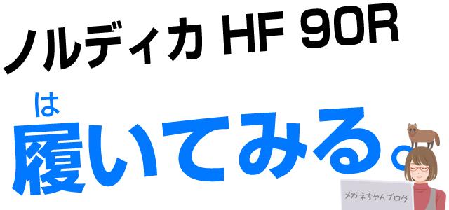 ノルディカHF90Rをチェックしてみましょう。
