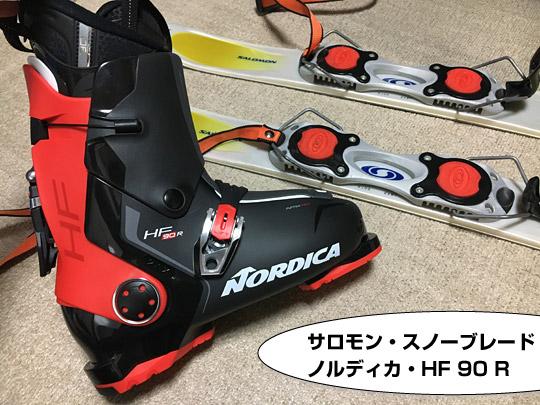 サロモンスノーブレードとリアエントリー式ブーツHF90R
