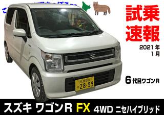 スズキ・ワゴンR ハイブリッドFX 4WD