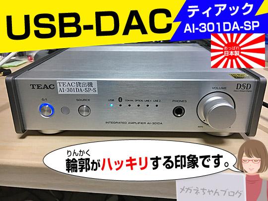 TEACのUSB-DACアンプAI-301DA-SP