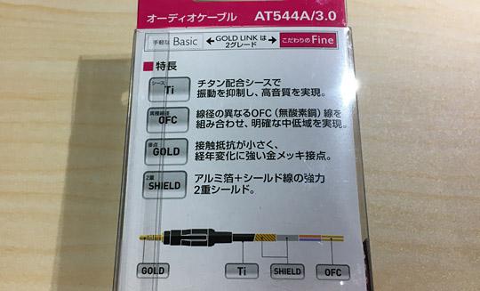 AT544Aオーディオケーブル3M