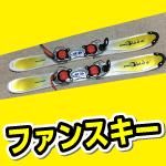 スキーが滑れない!?苦手な人にこそ短い板、ファンスキー(スノーブレード)で足を揃えて曲がってみよう。