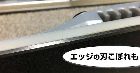 エッジの刃こぼれも見受けられます。