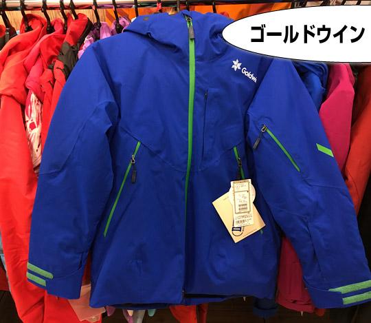 ゴールドウィンのスキージャケット