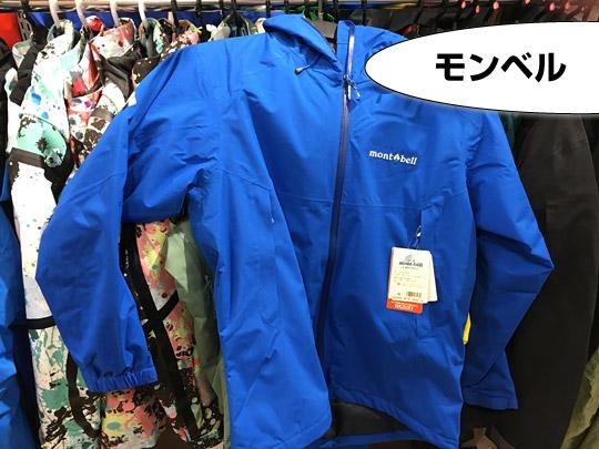 モンベルのスキージャケット