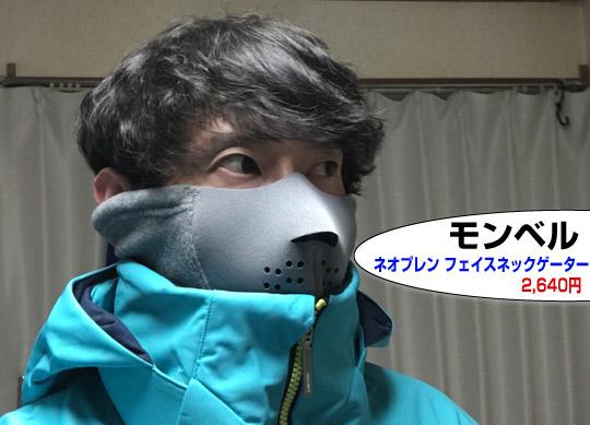 顔の冷え対策に防寒ネオプレンフェイスネックゲーター(モンベル製)