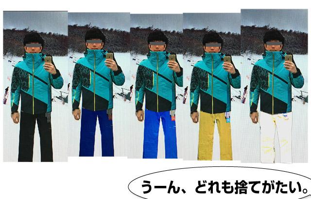 スキージャケットに合うスキーパンツを選ぶ