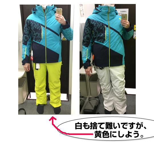 白いスキーパンツは汚れが目立つので黄色いパンツを選ぶ
