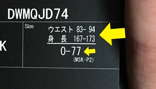 デサントスキーパンツのO-77サイズ