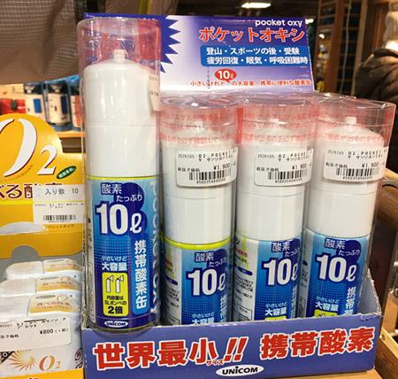 ポケットオキシ携帯酸素缶