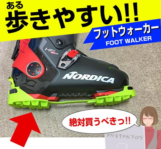 スキーブーツを履いたまま歩けるフットウォーカーが便利です。