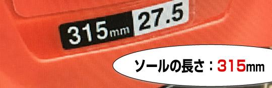 ソールの長さは31.5cmです。