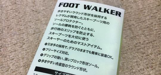 歩きやすいラウンド形状