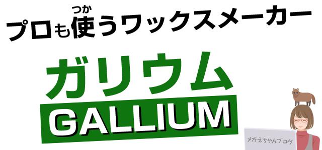 プロも使うワックスはガリウムGALLIUM