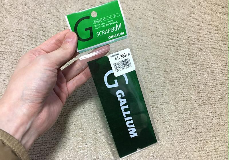 ガリウムのスクレーパー