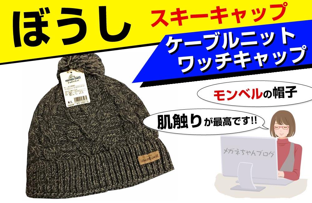 スキー用の帽子の選び方。モンベル・ケーブルニットワッチキャップがオススメ。#1118582