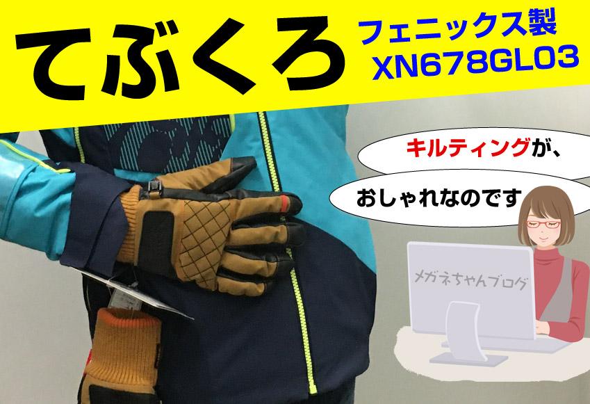 スキーグローブ。手袋の選び方について。