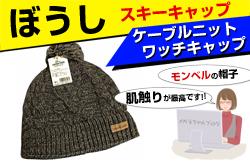 スキー用の帽子