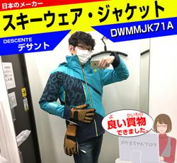初めてのスキーウェアのジャケットの選び方。デサントDWMMJK71Aを購入。