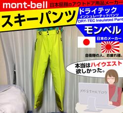 初めてのスキーウェア・ズボンの選び方。モンベルのドライテックインシュレーテッドパンツを購入。
