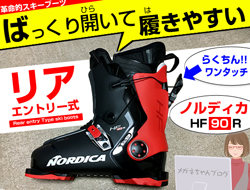 ノルディカHF90Rを買いました。リアエントリー式スキーブーツのレビュー。